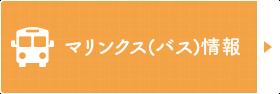 マリンクス(バス)情報