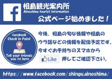 相島観光案内所.facebook