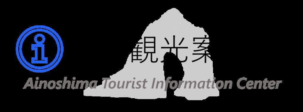 相島観光案内所