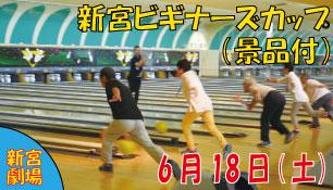 2016.0618.新宮ナビ.ボウリング.TOP.306.175