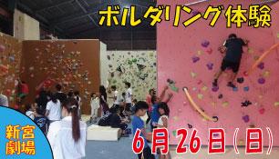 2016.0626.新宮ナビ.ボルダリング.TOP.306.175
