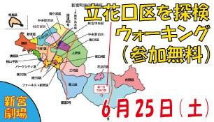 2016.0625.新宮ナビ.立花口.TOP.306.175