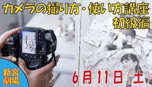 2016.0611.新宮ナビ.カメラ講座.TOP.306.175