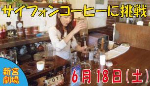 2016.0618.新宮ナビ.サイフォン.TOP.306.175