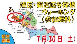 2016.0730.湊新宮ウォーキング