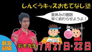 2016.072122.おもてなし塾.TOP.306.175