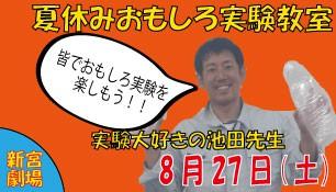 2016.0827.夏休み実験教室