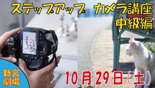 1029.kamera