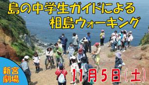 1105-ainoshima