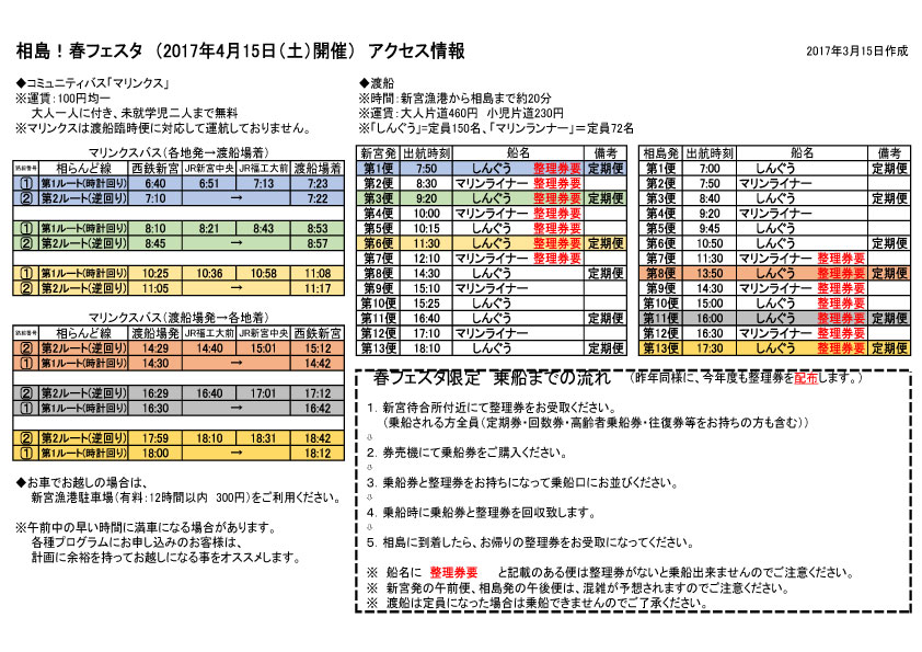 相島!春フェスタ公共交通機関アクセス情報.2017