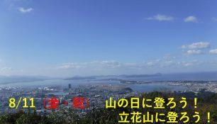 キャプチャyamanohi2